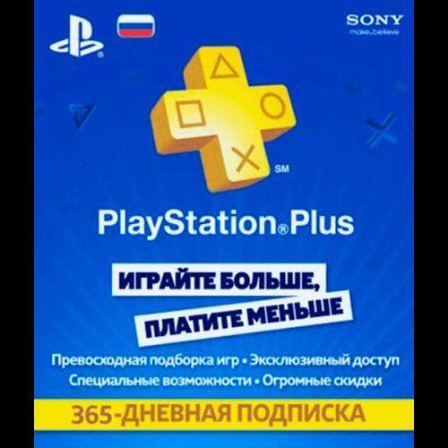 PlayStation Plus 12 месяцев