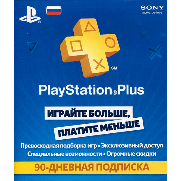 PlayStation Plus 3 месяца